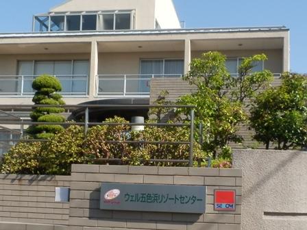 ウェル五色浜リゾートセンター9.jpg