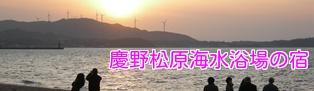慶野松原の宿 バナー.jpg