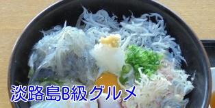 淡路島B級グルメ.jpg