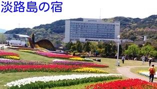淡路島の宿.jpg