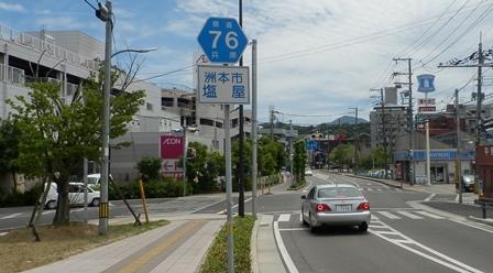 県道76号線13.jpg