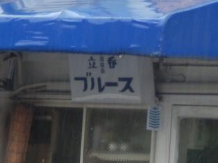 塩屋筋23.jpg