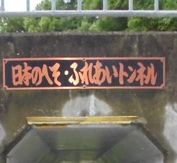日本へそ公園2.jpg
