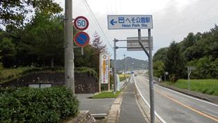 日本へそ公園3.jpg