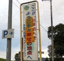 日本へそ公園5.jpg