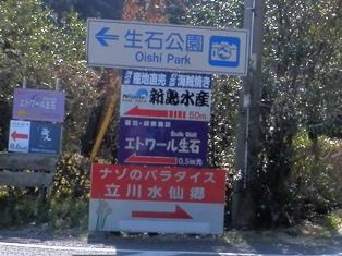 生石公園2.jpg