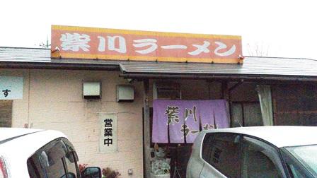 紫川ラーメン1.jpg