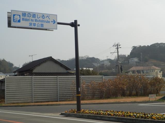 緑の道しるべ深草公園5.jpg