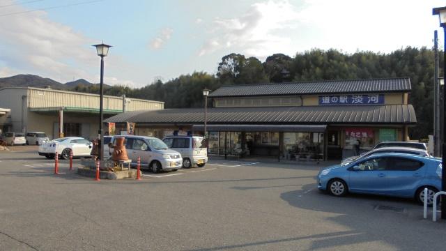 道の駅淡河2.jpg