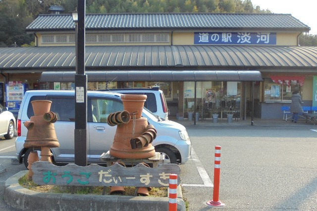 道の駅淡河3.jpg
